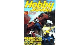 【index】ホビージャパン1994年10月号