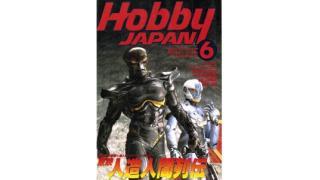 【index】ホビージャパン1995年06月号