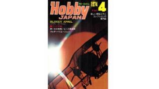 【index】ホビージャパン1974年04月号