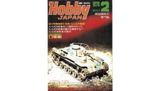 【index】ホビージャパン1976年02月号