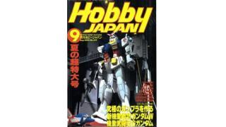 【index】ホビージャパン1995年09月号