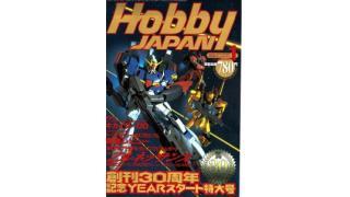 【index】ホビージャパン1999年01月号
