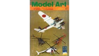 【index】モデルアート1972年11月号