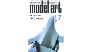 【index】モデルアート1985年07月号
