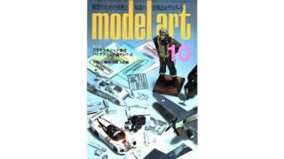 【index】モデルアート1985年10月号