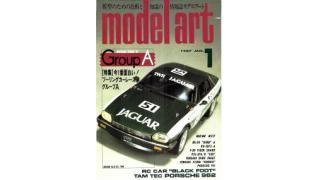 【index】モデルアート1987年01月号