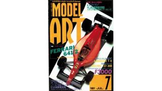 【index】モデルアート1991年07月号