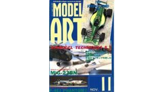 【index】モデルアート1991年11月号