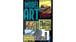 【index】モデルアート1994年02月号
