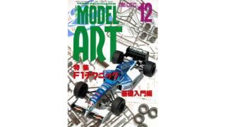 【index】モデルアート1995年12月号