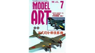 【index】モデルアート1996年07月号