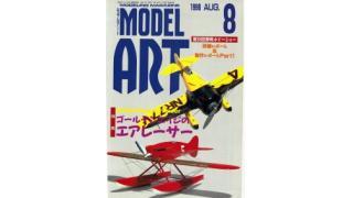 【index】モデルアート1996年08月号