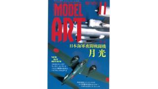 【index】モデルアート1994年11月号