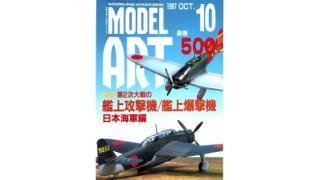 【index】モデルアート1997年10月号
