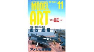 【index】モデルアート1997年11月号