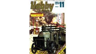 【index】ホビージャパン1974年11月号