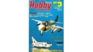 【index】ホビージャパン1977年03月号
