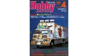 【index】ホビージャパン1977年04月号