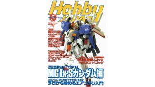 【index】ホビージャパン2003年05月号