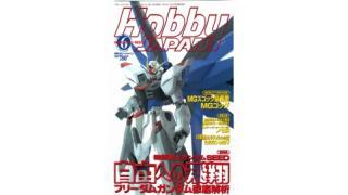 【index】ホビージャパン2003年06月号