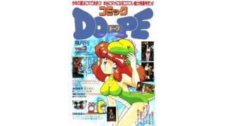 【index】DOPE_Vol.3(1993年)