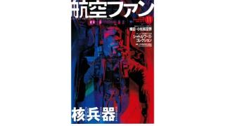 【index】航空ファン2000年11月号