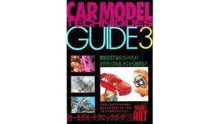 【index】カーモデルテクニックガイド3(1995年)