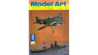【index】モデルアート1972年09月号