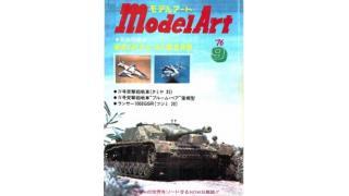 【index】モデルアート1976年09月号
