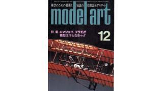 【index】モデルアート1985年12月号