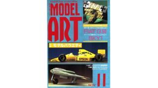【index】モデルアート1992年11月号