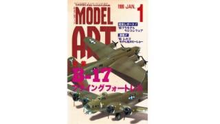 【index】モデルアート1996年01月号