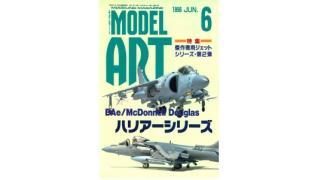 【index】モデルアート1996年06月号