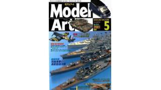 【index】モデルアート2001年05月号