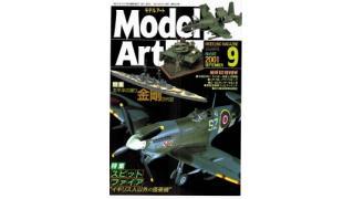【index】モデルアート2001年09月号