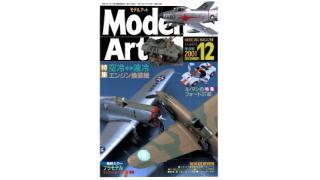 【index】モデルアート2001年12月号