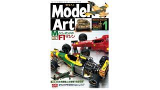 【index】モデルアート2002年01月号