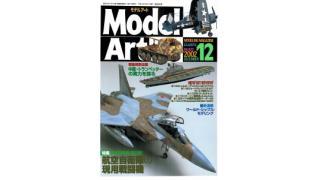 【index】モデルアート2002年12月号