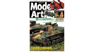 【index】モデルアート2003年04月号