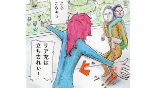 #7『 返り討ち 』地球奪回門徒 ROSES (ローゼズ)