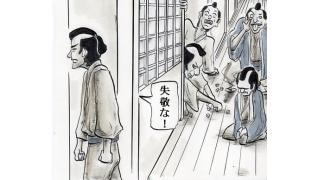 #4『 藩外留学 』~松陰・吉田寅次郎の一生~