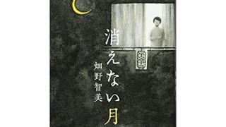 読書レビュー「消えない月」新潮社 著者:畑野智美