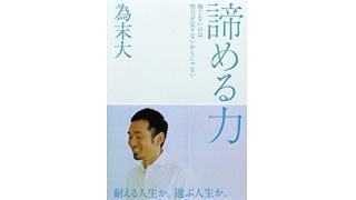 読書メモ帳「諦める力」プレジデント社 著者:為末 大