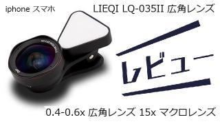 iphone/スマホ対応 広角レンズ LIEQI LQ-035II 商品レビュー