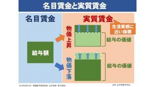 現代金融理論「MMT」到来前夜、日本経済予習⑨現状、名目と実質、就業者数、税とは