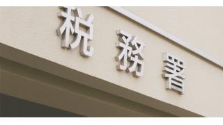 現代金融理論・現代貨幣理論「MMT」到来前夜、日本経済予習⑭本当に税金は必要か?