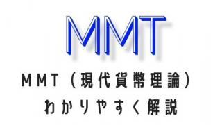 現代金融理論・現代貨幣理論「MMT」到来前夜、MMT理論概略