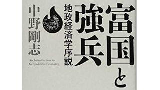おすすめの本の紹介:富国と強兵~地政経済学序説~