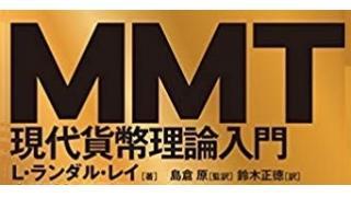 MMT現代貨幣理論入門 L・ランダル・レイ (著)