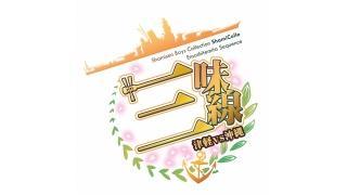 津軽vs沖縄シリーズ、復活!新作は『吹雪(艦これED)』